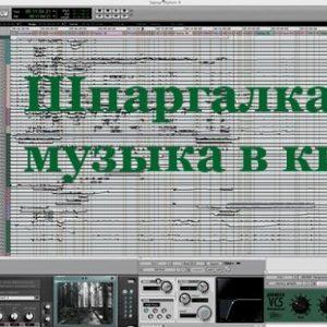 Шпаргалка для документалиста: Музыка в кино