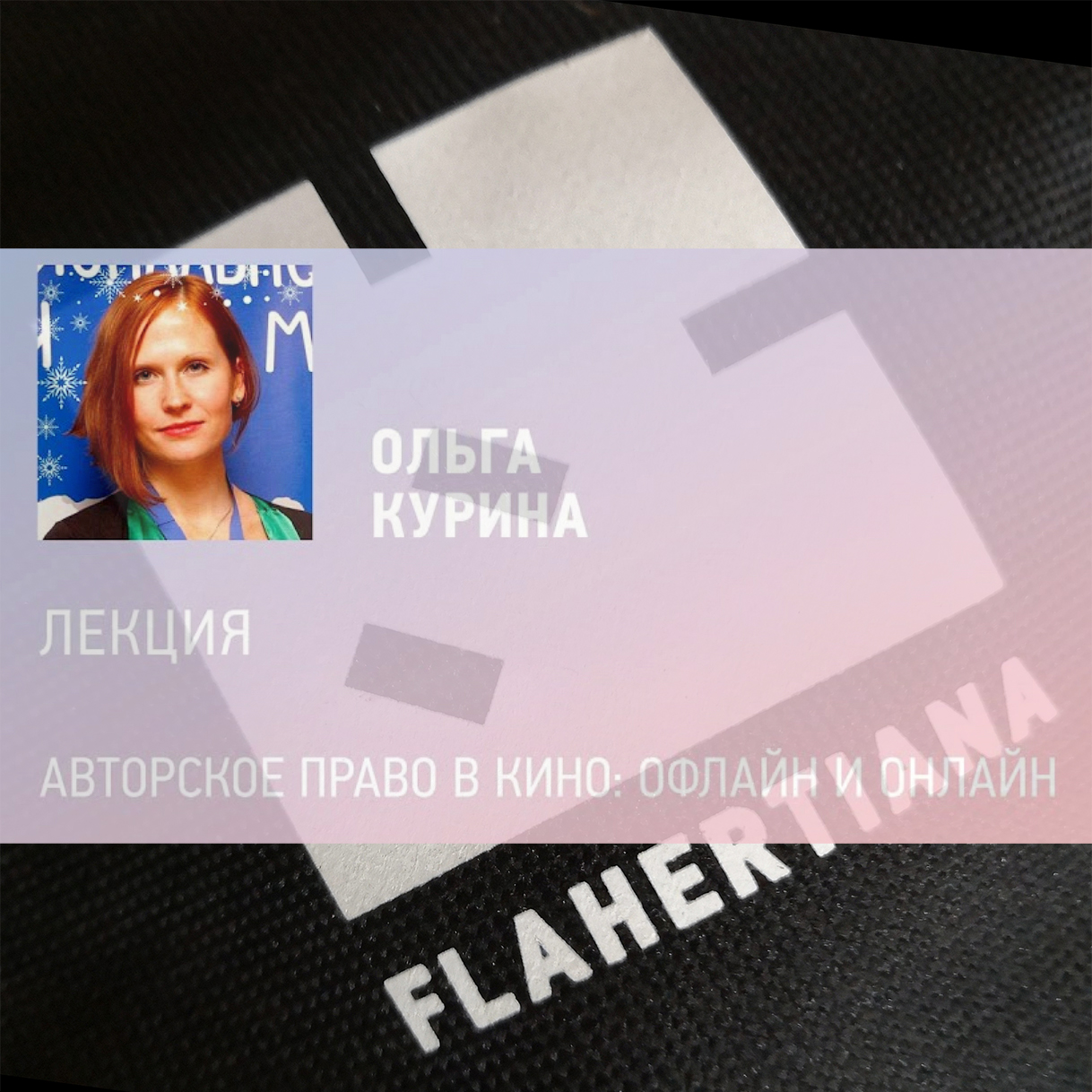 "Фестиваль ""Флаэртиана"": Лекция «Авторское право в кино: офлайн и онлайн»"